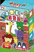 STEM(動物園)