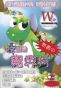 魔界村 (中文練習) - 輕鬆一條龍系列
